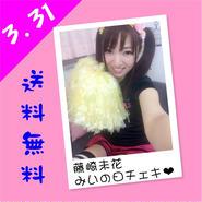 みいの日チェキ 2017.3.31 ※送料無料!!