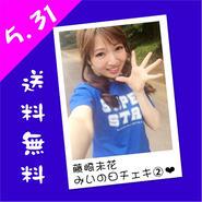 """みいの日チェキ② """"SUPER STAR"""" 2017.5.31 ※送料無料!!"""