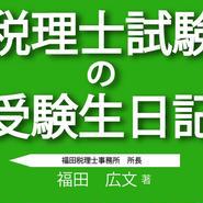 税理士試験の受験生日記