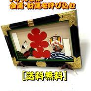 大入り額 「大入」松に鶴と宝船25号【送料無料】