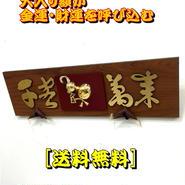 大入り額 千客万来「玉将瓢箪」25号【送料無料】