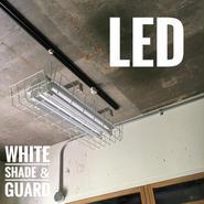 【W-2LG20】2灯ガード付き LED蛍光灯  ダクトレール用 照明器具