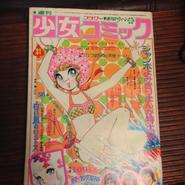 週刊少女コミック よみきり特大号(1973 31号)