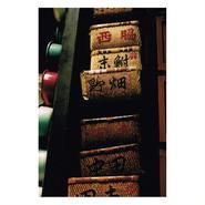 作家名:町田忍 ポストカード 「町田忍の銭湯大全」0088 京都錦小路錦湯