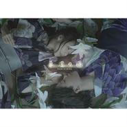 吉岡愛花 百合緊縛写真集「華澄の褥」