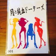 作家名:しょこ illustration book「月と純血ドーターズ」