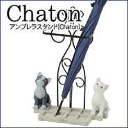 アンブレラ・スタンド(Chaton)傘立て☆シンプルなスチールに仔猫2匹付き【送料無料】【問屋直送】