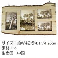 ウッドフレーム(木製フォトフレーム)【送料無料】【問屋直送】