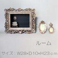 アンティーク風シャドウボックス(ディスプレイボックス)ルーム【送料無料】【問屋直送】