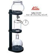 kalita(カリタ)ウォータードリップムービング 45067【送料無料】【問屋直送】