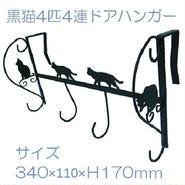 黒猫4匹4連ドアハンガー(ドア上部に引っ掛けるタイプ)【送料無料】
