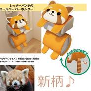 レッサーパンダのロールペーパーホルダー【送料無料】【問屋直送】