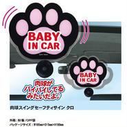 猫肉球☆カー用品☆これで愛車は猫の足跡だらけヾ(*ΦωΦ)ノ【送料無料】【問屋直送】