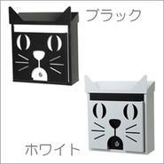 猫顔モチーフの壁掛けポスト(=^▽^=)♪【送料無料】【問屋直送】