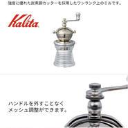 kalita(カリタ)ラウンドスリムミル 42126【送料無料】【問屋直送】