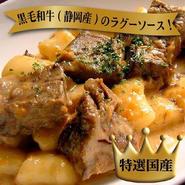 黒毛和牛のラグーソース&チーズニョッキ(2〜3人前)