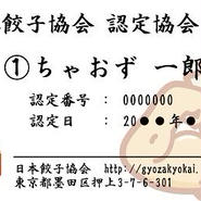 会員証(プラスチックカード)