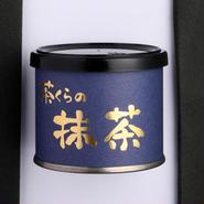 茶くらの抹茶(薄茶) 20g