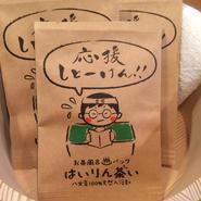 お茶風呂パックはいりん茶い 応援しとーけん(入浴剤)