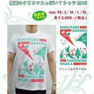 箱庭のクリスマスっぽいTシャツ2015