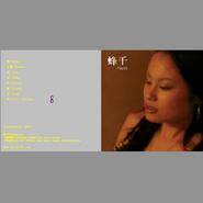 first album 『8』 /蜂千