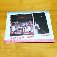 はんざきまつり2014.8.17 フォトブック