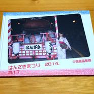 【メール便配送】はんざきまつり2014.8.17 フォトブック