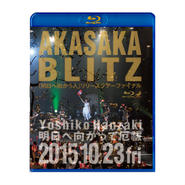 Blu-ray『Live vol.7  AKASAKA BLITZ 「明日へ向かう人」リリースツアーファイナル   2015   ~明日へ向かって厄祓〜』通常版