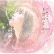 single「希望の桜」