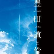 豊田道倫&mtv BAND「I Like You」(7インチ+CD)