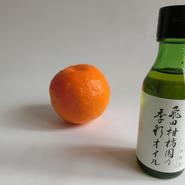 飛田柑橘園の季彩オイル《イヨカン》 100ml