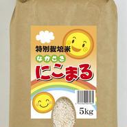 【プレミアムフライデー3日間限定】農薬を抑えて栽培した長崎のお米「長崎県産 特別栽培米にこまる」10kg(5kg×2)