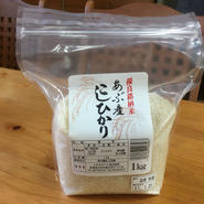 【お試しに♡ミニサイズ】山口県あぶ産こしひかり 1kg