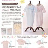 <レビューいただきました!>How Cute® 2キロ台から可愛く着られる小さく生まれた赤ちゃんへ NICUご退院ドレス8点セット