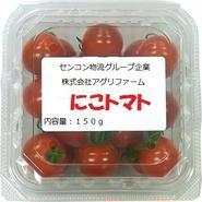 栄養こだわり野菜「にこトマト:ミニトマト(赤)150gパック/8パック入り」