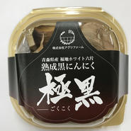委託生産「自家製福地ホワイト六片種  黒にんにく」(バラ)80gパック
