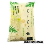 【28年度産新米予約販売開始】岩手県雫石町「たんたん米 精米5kg」特別栽培:乾式無洗米