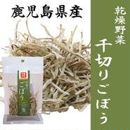 """乾燥野菜「単品」千切りごぼう 15g""""便利食材"""""""