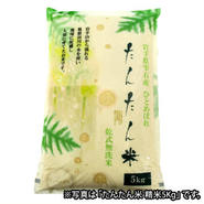 【28年度産新米予約販売開始】岩手県雫石町「たんたん米 精米10kg」特別栽培:乾式無洗米