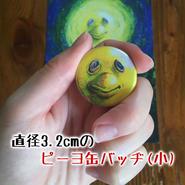【ピーヨ】缶バッヂ(小)