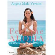 Feel the ALOHA 〜ヨガで感じるハワイ、五感で感じるハワイ〜