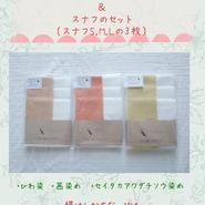 布ナプキン・絹はんかちなっぷ〔草木染〕とスナフのセット