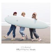 CD『真夏のエイプリルフール/Results』Type D