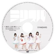 未完成リップスパークル:DVD(STANDARD盤)未完成リップスパークル 1st Anniversary ワンマンライブ ~完成への片道きっぷ~@morph-tokyo