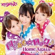 CD『ドレみそ☆ロック! / Home Again ~愛のみそ汁~』