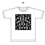 中野杏Tシャツ 中央線(快速)MIX(Mサイズ)