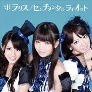 CD『ポラリス/センチメンタルライオット』