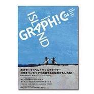 ISLAND GRPHIC 冬号(04)