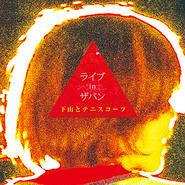 【CD】GEZAN & Tenniscoats 「ライブ in ザバン」