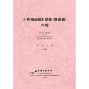 小売物価統計調査(構造編)年報 平成27年 [978-4-8223-3916-6]-01